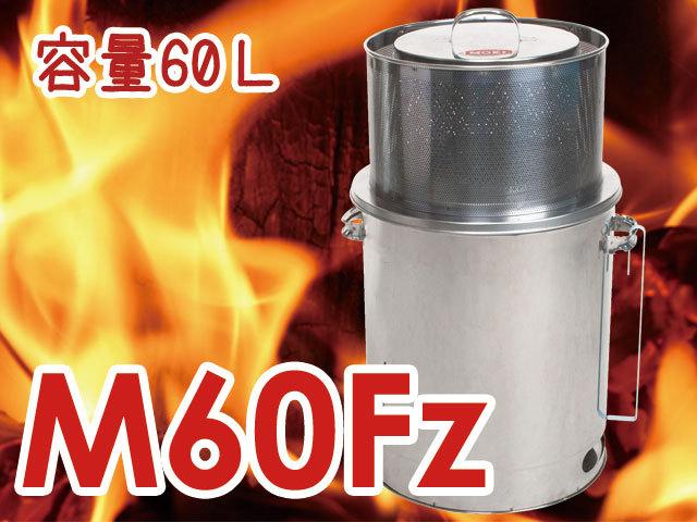 焚き火どんどんM60Fz