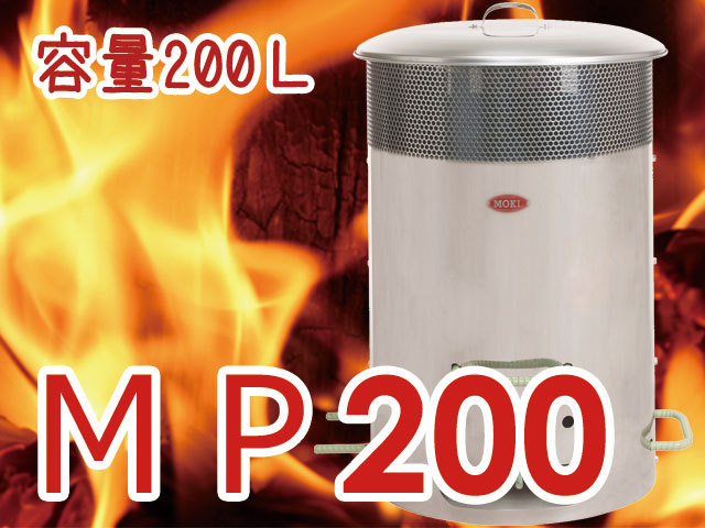 焚き火どんどんMP200