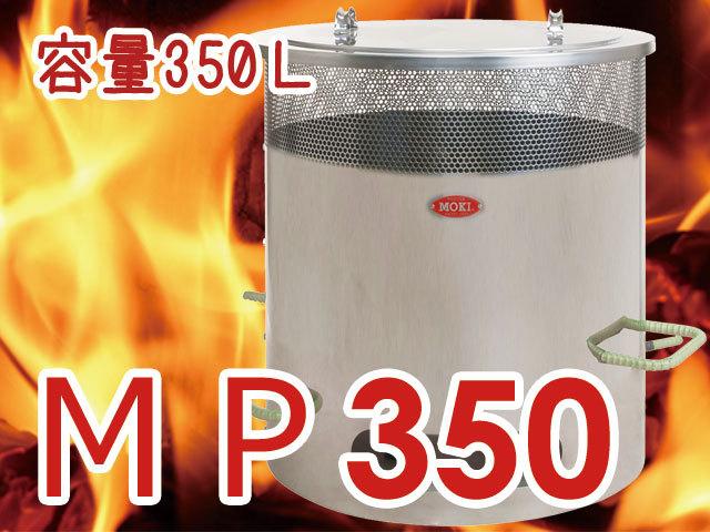 焚き火どんどんMP350