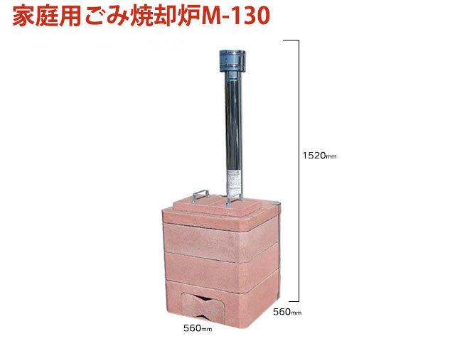 家庭用ごみ焼却炉M-130