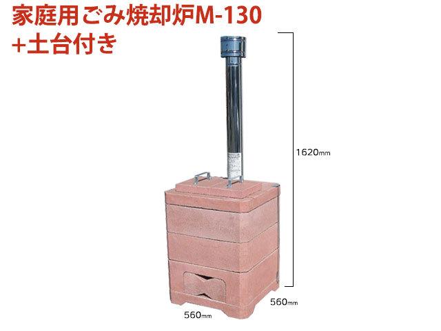 家庭用ごみ焼却炉M-130土台付き