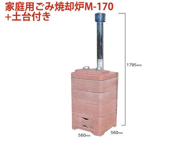 家庭用ごみ焼却炉M-170土台付き