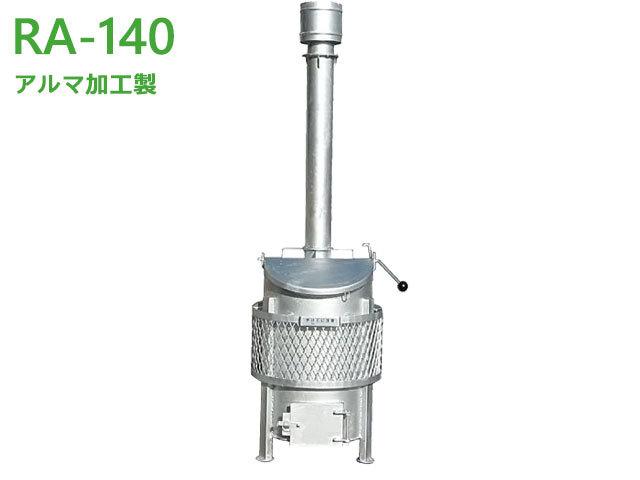 家庭用ごみ焼却炉 RA-140