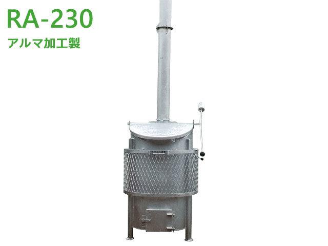 家庭用ごみ焼却炉RA-230