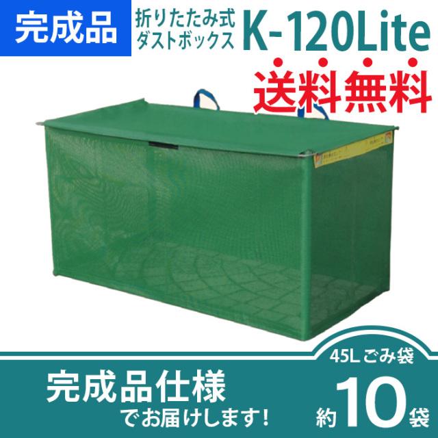 折りたたみ式ダストボックスK-120Lite(W1,200×D600×H625mm)