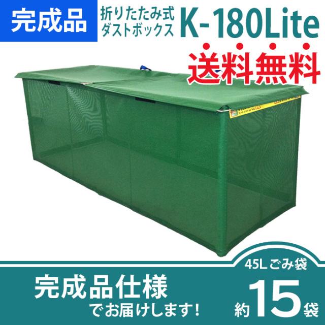折りたたみ式ダストボックスK-180Lite(W1,800×D600×H625mm)