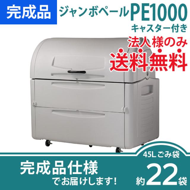 ジャンボペールPE1000Cキャスター付(W1356×D890×H1280mm)