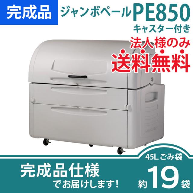 ジャンボペールPE850キャスター付