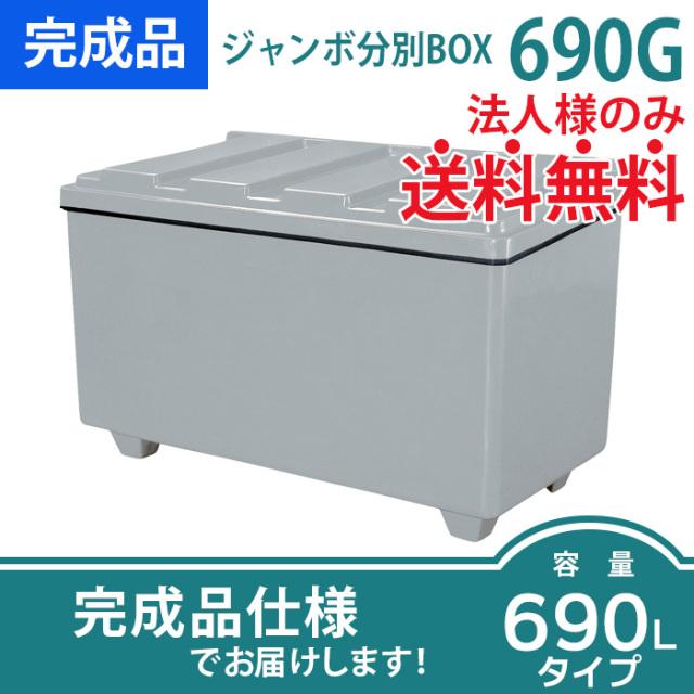 ジャンボ収納BOX 690G(W1435×D815×H915mm)