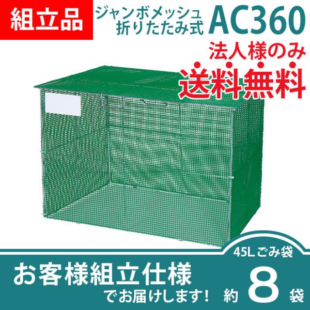 【組立品】ジャンボメッシュ折り畳み式AC-360(W920×D600×H665mm)