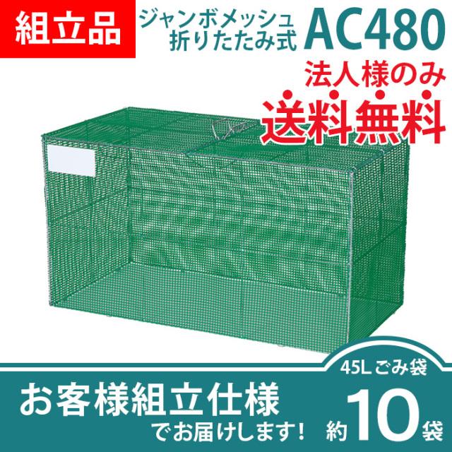 【組立品】ジャンボメッシュ折り畳み式AC-480(W1220×D600×H665mm)