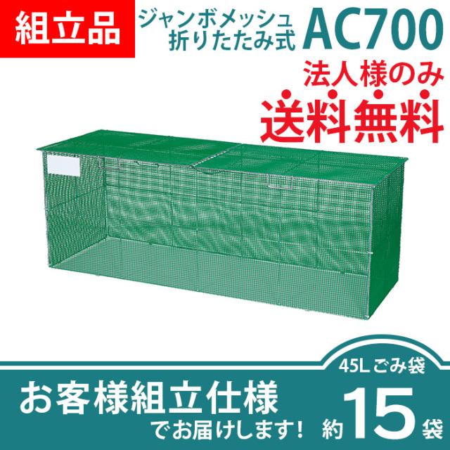 【組立品】ジャンボメッシュ折り畳み式AC-700(W1820×D600×H665mm)