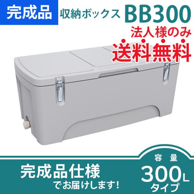 収納ボックスBB300