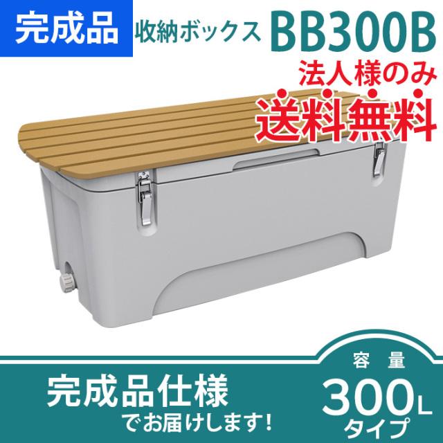 収納ボックスBB300B
