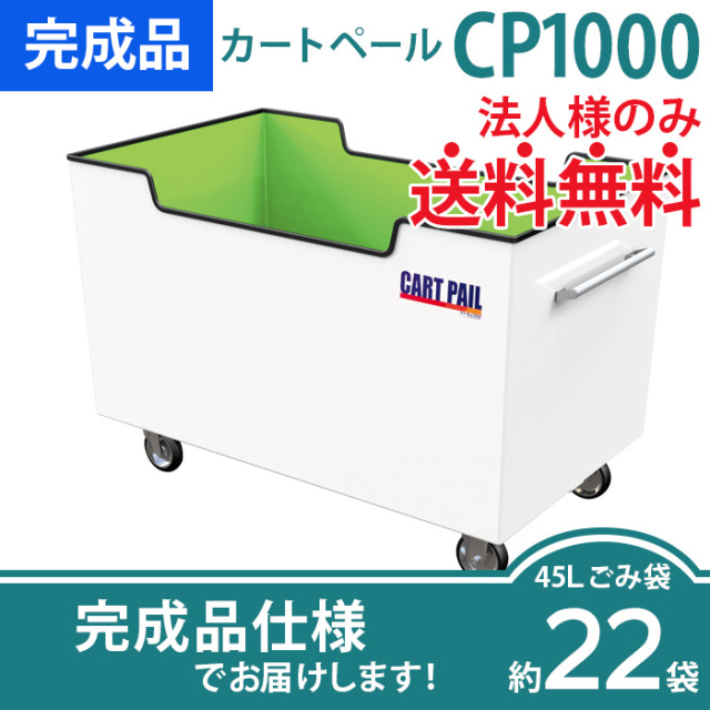 カートペールCP1000(W1500×D900×H1025mm)