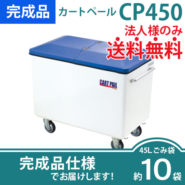 カートペールCP450
