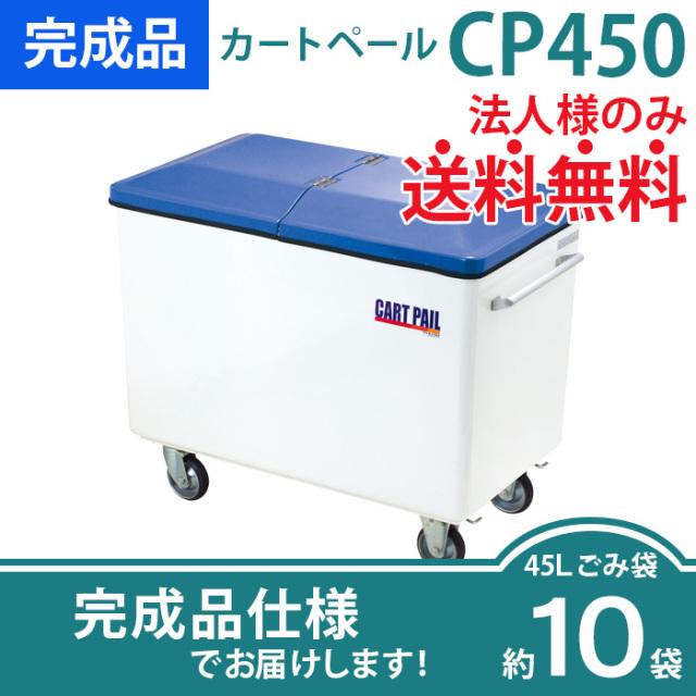 カートペールCP450|本体+フタ(W1010×D770×H940mm)