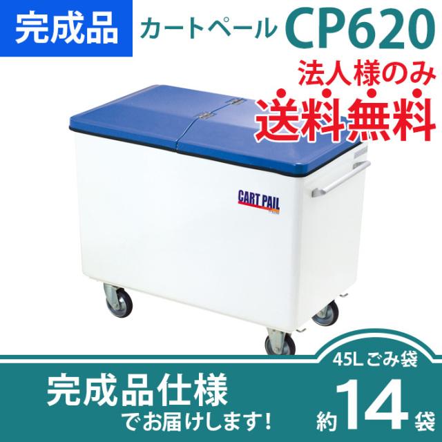 カートペールCP620|本体+フタ(W1215×D735×H1050mm)