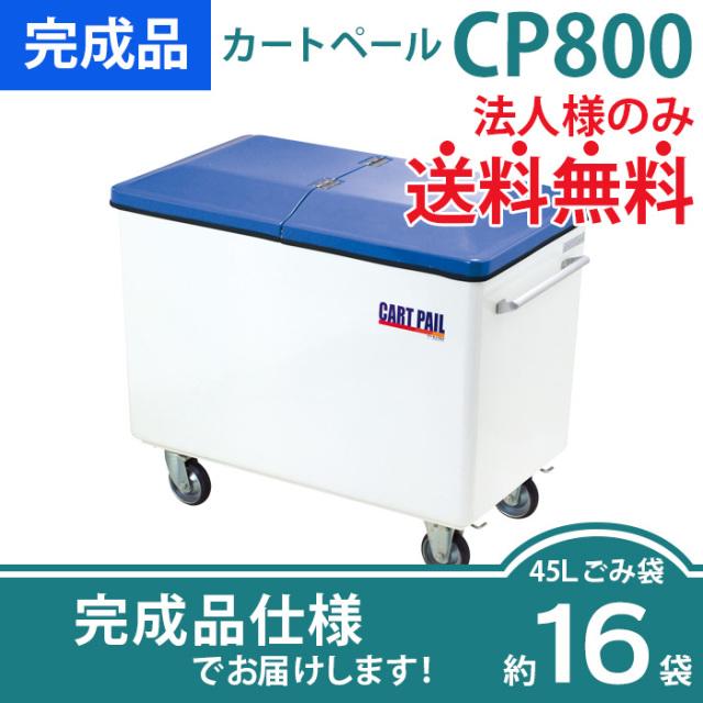 カートペールCP800|本体+フタ(W1240×D805×H1055mm)