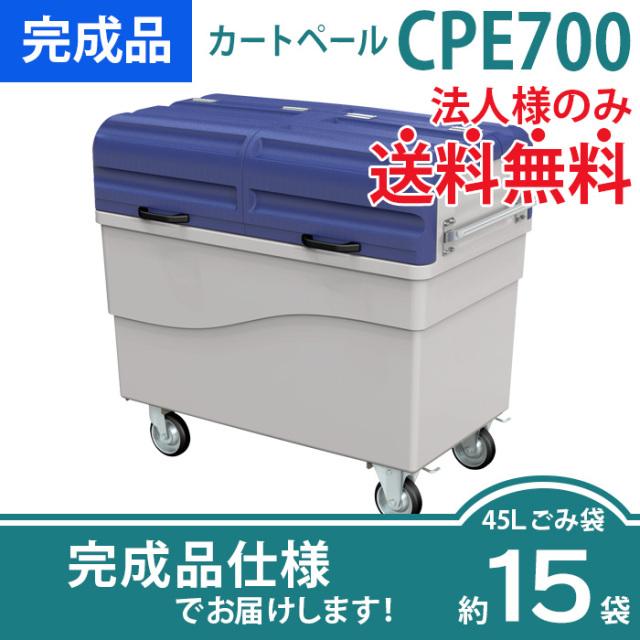 カートペールCPE700