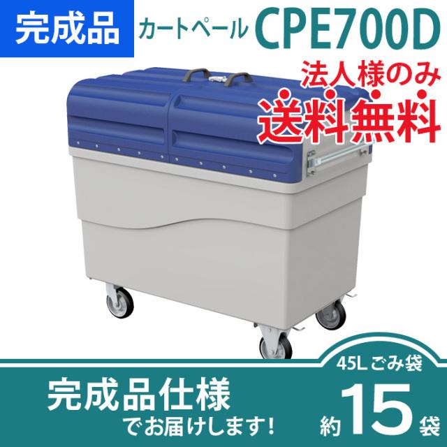 カートペールCPE700D(W1260×D700×H1160mm)