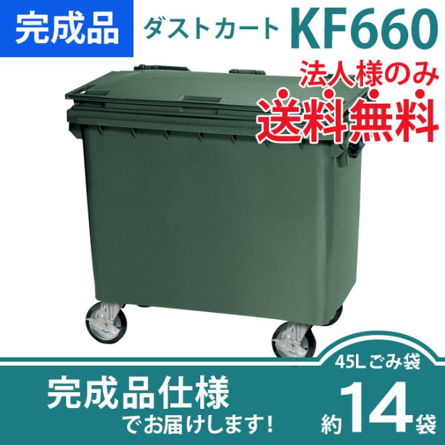 ダストカートKF660(W1225×D770×H1180mm)