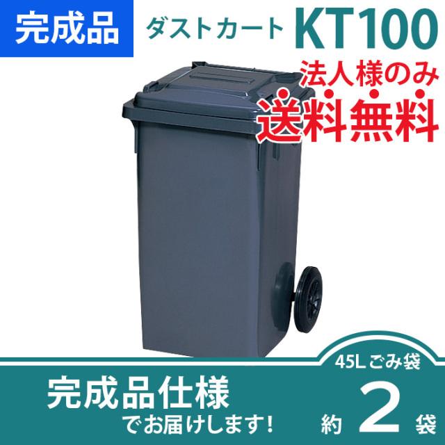 ダストカートKT100(W485×D545×H810mm)
