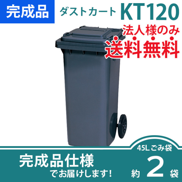 ダストカートKT120