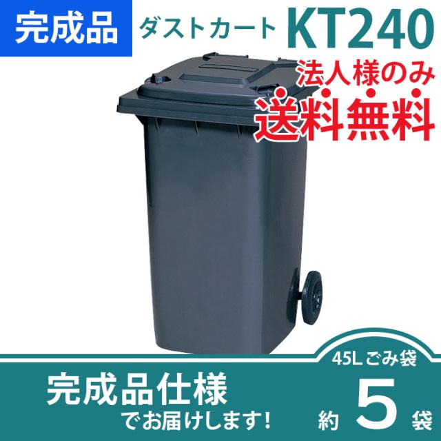 ダストカートKT240(W595×D735×H1000mm)