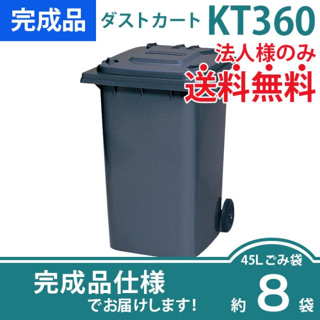 ダストカートKT360(W715×D855×H1145mm)