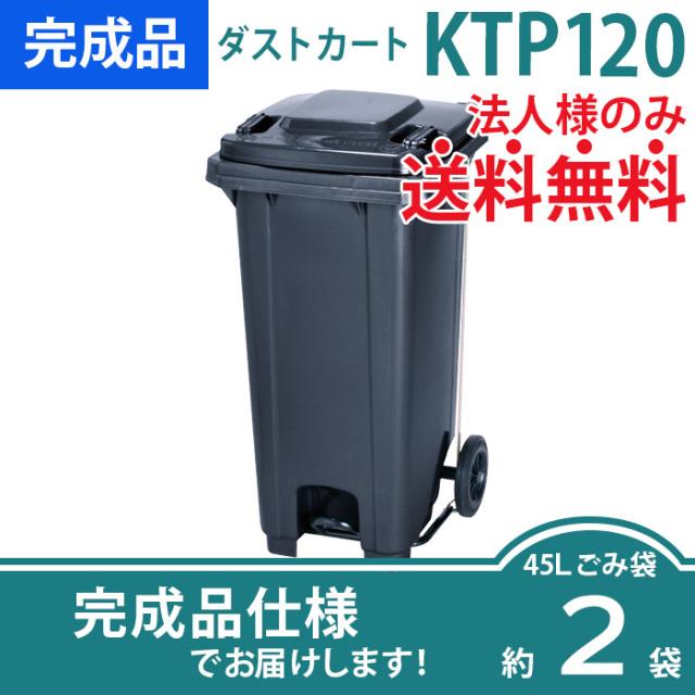 ダストカートKTP120