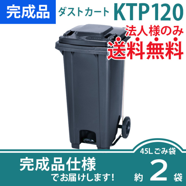 ダストカートKTP120(W475×D555×H960mm)