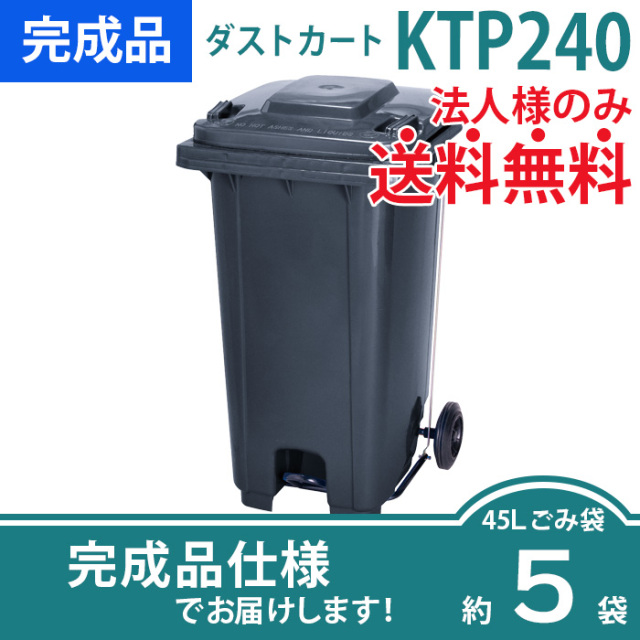 ダストカートKTP240