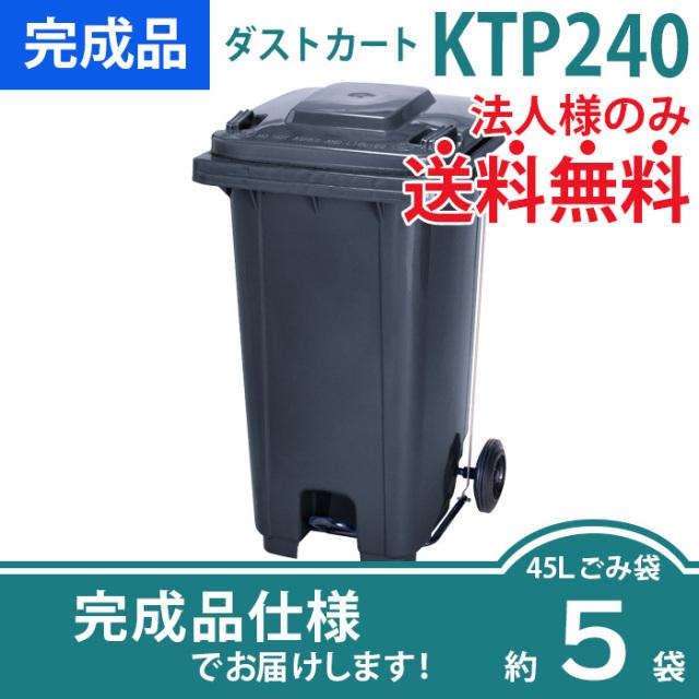 ダストカートKTP240(W580×D725×H1100mm)