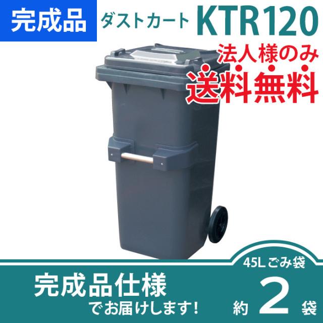 ダストカートKTR120(W470×D560×H940mm)