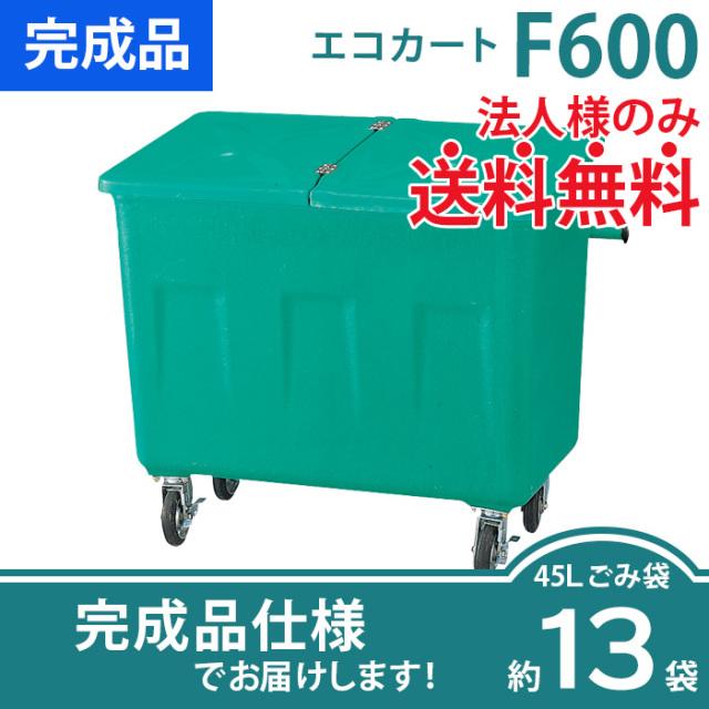 エコカートF600|本体+フタ(W1280×D665×H1050mm)