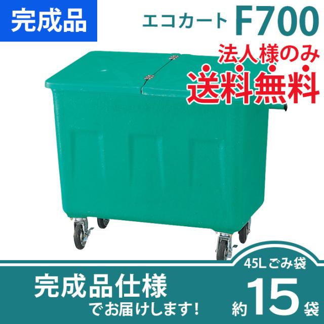 エコカートF700|本体+フタ(W1574×D650×H1060mm)