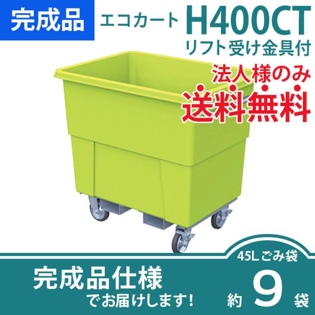 エコカートH400CT|リフト受け金具付(W1012×D748×H964mm)