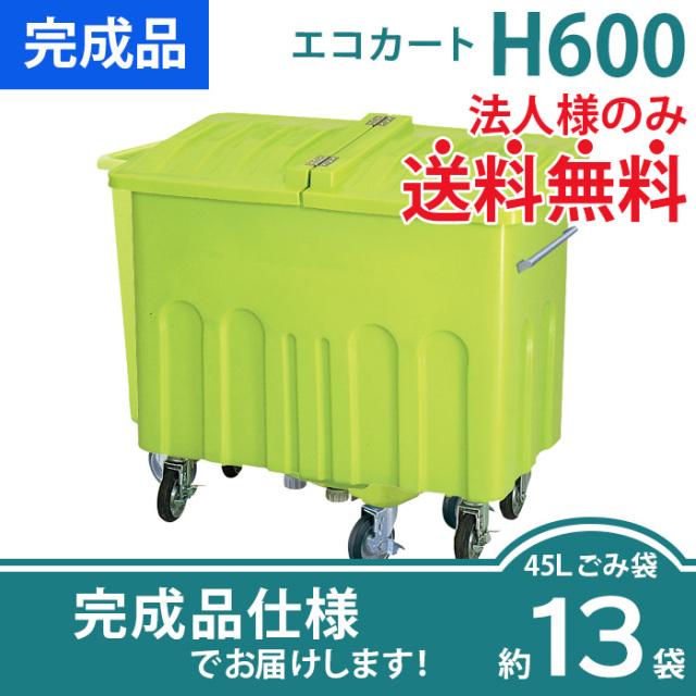 エコカートH600|本体+フタ(W1165×D665×H1040mm)