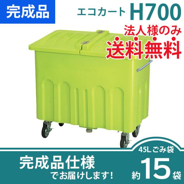 エコカートH700|本体+フタ(W1365×D665×H1040mm)