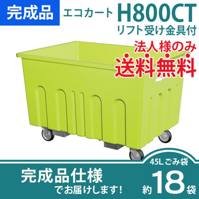 エコカートH800CT|リフト受け金具付(W1380×D970×H948mm)