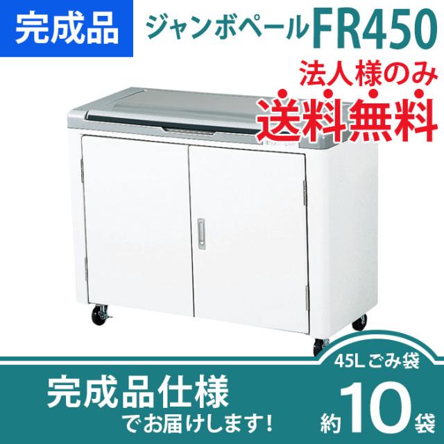 ジャンボペールFR450