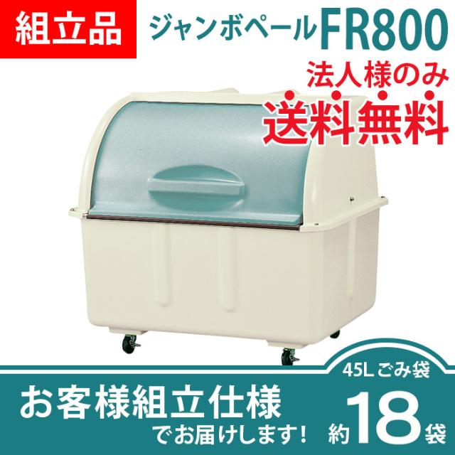 ジャンボペールFR800(W1180×D925×H1115mm)