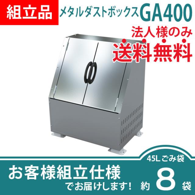 【組立品】メタルダストボックスGA400(W880×D600×H1076mm)