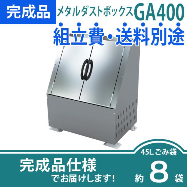 【完成品】メタルダストボックスGA400(W880×D600×H1076mm)