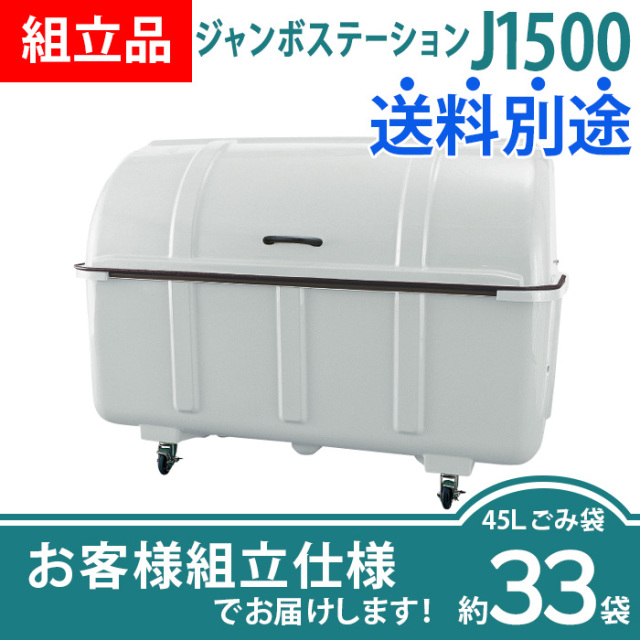 ksm-j1500