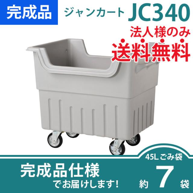 ジャンカートJC340