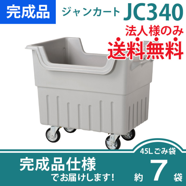 ジャンカート JC340(W1070×D770×H955mm)