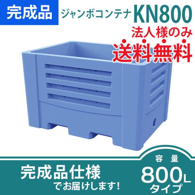 ジャンボコンテナKN800
