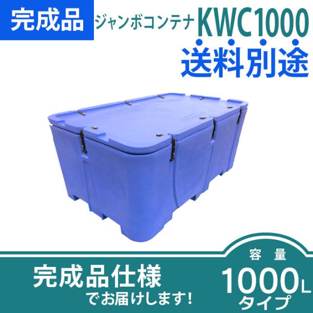 ジャンボコンテナKWC1000